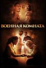 Фильм «Военная комната» (2015)
