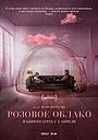 Фильм «Розовое облако» (2021)