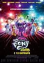 Мультфильм «My Little Pony в кино» (2017)