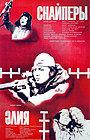 Фильм «Снайперы» (1985)