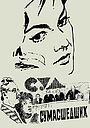 Фильм «Суд сумасшедших» (1961)