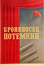 Фильм «Броненосец «Потемкин»» (1925)
