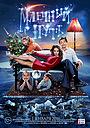Фильм «Млечный путь» (2015)