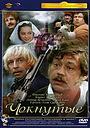 Фильм «Чокнутые» (1991)