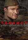 Сериал «Танкист» (2016)