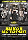 Фильм «Дикая история» (2017)