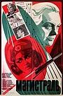 Фільм «Магістраль» (1983)