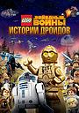 Сериал «ЛЕГО Звездные войны: Истории дроидов» (2015)