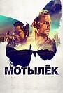 Фильм «Мотылёк» (2017)