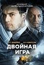 Фильм «Двойная игра» (2018)