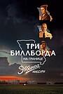 Фильм «Три билборда на границе Эббинга, Миссури» (2017)