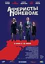 Фильм «Аферисты поневоле» (2017)