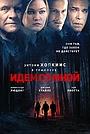 Фильм «Идём со мной» (2015)