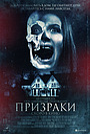 Фильм «Призраки» (2018)