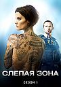 Сериал «Слепая зона» (2015 – 2020)