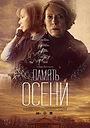 Фильм «Память осени» (2015)