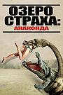 Фильм «Озеро страха: Анаконда» (2015)
