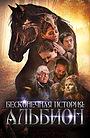Фильм «Бесконечная история. Альбион» (2016)
