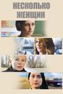 Фильм «Несколько женщин» (2016)