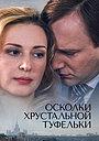 Фильм «Осколки хрустальной туфельки» (2015)