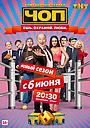 Сериал «ЧОП» (2015 – 2016)