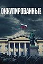 Сериал «Оккупированные» (2015 – ...)
