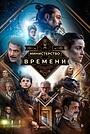 Сериал «Министерство времени» (2015 – ...)