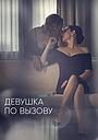 Сериал «Девушка по вызову» (2016 – ...)
