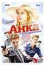 Серіал «Анка с Молдаванки» (2015 – ...)