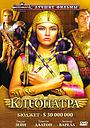 Сериал «Клеопатра» (1999)