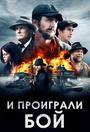 Фильм «И проиграли бой» (2016)