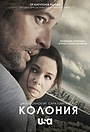 Сериал «Колония» (2016 – 2018)