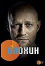 Сериал «Блохин» (2015)