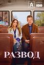 Сериал «Развод» (2016 – 2019)