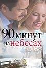Фильм «90 минут на небесах» (2015)