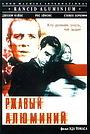 Фильм «Ржавый алюминий» (2000)