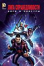 Мультфильм «Лига справедливости: Боги и монстры» (2015)