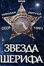 Фильм «Звезда шерифа» (1991)