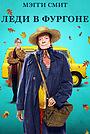 Фильм «Леди в фургоне» (2015)