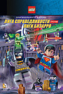 Мультфильм «LEGO супергерои DC: Лига справедливости против Лиги Бизарро» (2015)