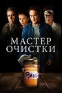 Фильм «Мастер очистки» (2016)