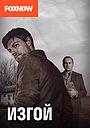 Сериал «Изгой» (2016 – 2017)