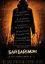 Фильм «БайБайМэн» (2017)