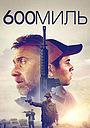 Фильм «600 миль» (2015)