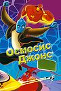 Мультфильм «Осмосис Джонс» (2001)