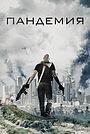 Фильм «Пандемия» (2016)