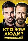 Фильм «Кто эти люди?» (2015)