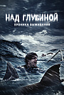 Фильм «Над глубиной: Хроника выживания» (2017)