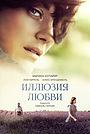 Фильм «Иллюзия любви» (2016)