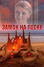 Сериал «Замок на песке» (2014)